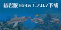 我的世界基岩Beta1.7.0.7发布 手机1.7.0.7测试版下载