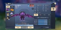 斗破苍穹斗帝之路紫晶翼狮怎么得 斗破苍穹手游紫晶翼狮获取方法