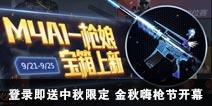 CF手游登录即送中秋限定 金秋嗨枪节开幕
