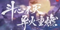 斗破苍穹手游热点问题&处理情况(更新至9月21日)