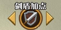贪婪洞窟2剑盾加点推荐 贪婪洞窟2剑盾技能加点