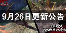 流星蝴蝶剑手游9月26日更新公告 新武器、新福利、新玩法