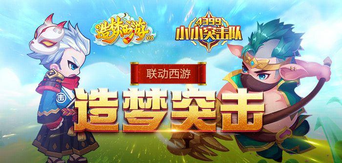 《小小突击队》联动《造梦西游ol》 强力英雄传说皮肤免费拿
