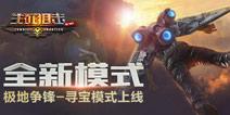 """《生死狙击》《生死狙击》全新模式""""极地争锋-寻宝""""欢度国庆!"""