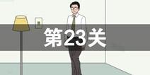 找到老公的私房钱第23关怎么过 第23关攻略