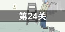 找到老公的私房钱第24关怎么过 第24关攻略