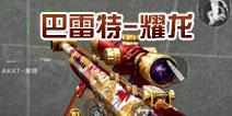 CF手游巴雷特-耀龙分析 巴雷特-耀龙介绍