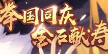 狐妖小红娘手游欢度十一 国庆活动大放送