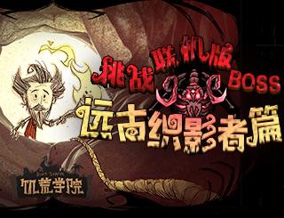 饥荒学院34:挑战联机版boss-远古织影者篇