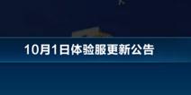 QQ飞车体验服10月1日更新 滑板模式正式开启