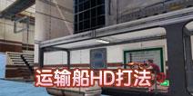 CF手游运输船HD打法分析 运输船HD解析攻略