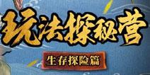 火影忍者ol手游生存探险玩法介绍 生存探险有什么奖励