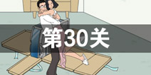 找到老公的私房钱第30关怎么过 第30关攻略