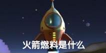 迷你世界火箭燃料是什么 火箭燃料怎么得