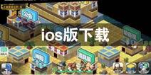 勇者日记ios版下载 苹果怎么下载勇者日记