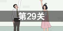 找到老婆的私房钱第29关怎么过 第29关通关攻略