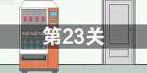 我只是想上个厕所第23关怎么过 第23关通关攻略