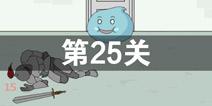 我只是想上个厕所第25关怎么过 第25关通关攻略