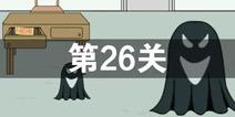 我只是想上个厕所第26关怎么过 第26关通关攻略