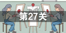 我只是想上个厕所第27关怎么过 第27关通关攻略