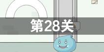 我只是想上个厕所第28关怎么过 第28关通关攻略