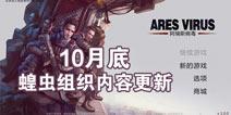 阿瑞斯病毒10月31日10点更新 新玩法蝗虫组织开启