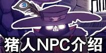 饥荒哈姆雷特猪人NPC介绍 哈姆雷特猪人有什么用