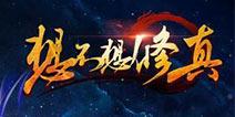 《想不想修真》10月22日特殊物品补丁更新说明