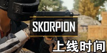 绝地求生刺激战场Skorpion蝎式手枪什么时候出 Skorpion更新上线时间