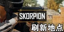 绝地求生刺激战场Skorpion蝎式手枪在哪刷新 刺激战场Skorpion刷新地点