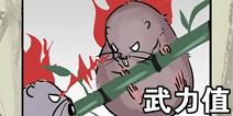 竹鼠活下去武力值怎么提升降低 竹鼠活下去武力值有什么用