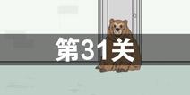 我只是想上个厕所第31关怎么过 第31关通关攻略