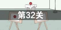 我只是想上个厕所第32关怎么过 第32关通关攻略