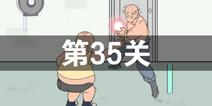 我只是想上个厕所第35关怎么过 第35关通关攻略