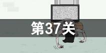 我只是想上个厕所第37关怎么过 第37关通关攻略