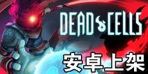死亡细胞安卓版什么时候出 死亡细胞安卓版下载