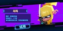 比特小队新角色乌玛曝光 速速接驾