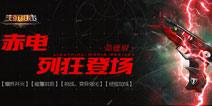 《生死狙击》全新版本问世!多重新内容正式上线!