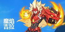 【重制】奥拉星手游魔焰吉拉新形象 百兽之王霸气归来