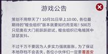阿瑞斯病毒10月31日10点更新 蝗虫组织挑战开启