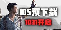 明日之后将于10月31日晚开启IOS版预下载