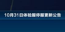QQ飞车手游体验服11月1日更新 超时空竞速赛闪耀开启