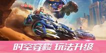 QQ飞车手游11月8日更新预告 超时空竞速赛即将来袭
