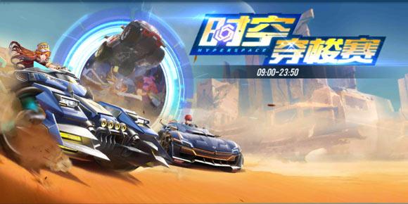 QQ飞车手游超时空竞速赛怎么玩 时空穿梭赛玩法详解
