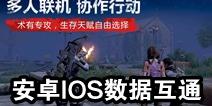 《明日之后》安卓版公测开启 支持安卓和ios同服畅玩