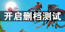 饥饿龙11月6日11点开启不限号删档测试