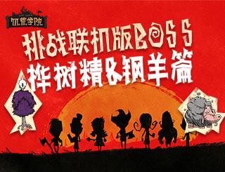 【饥荒学院】第39期:挑战联机版boss-桦树精&钢羊篇