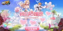 QQ飞车手游结婚模式怎么玩 婚礼系统玩法详解