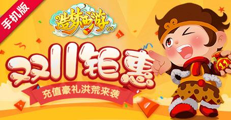 《造梦西游OL》双11钜惠,充值豪礼洪荒来袭!