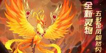 造梦西游OL新版本9.2.0灵物坐骑凤凰降临 致敬传说